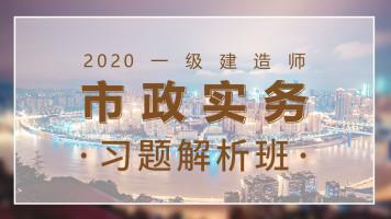 2020【红蟋蟀】一级建造师市政实务习题解析