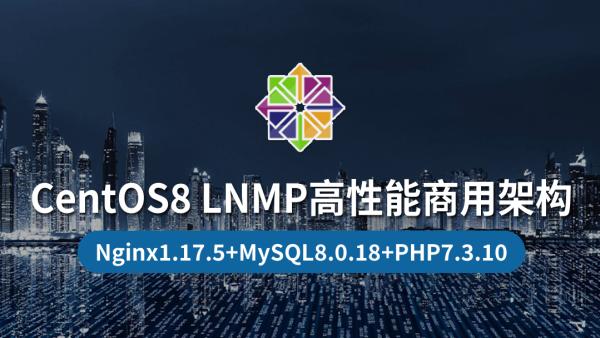 【云知梦】CentOS8 LNMP高性能商用架构