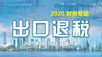 2020出口退税专题