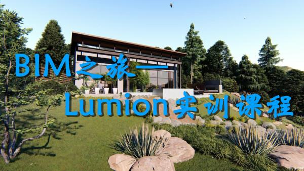 BIM之旅—Lumion实训课程