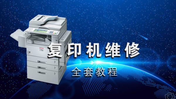 复印机维修  零基础到精通全套系统完整课程