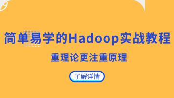 简单易学的Hadoop实战教程