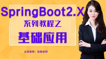 SpringBoot零基础到项目开发系列教程之基础应用