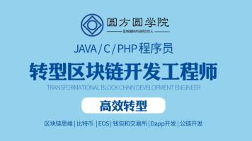 区块链技术开发(比特币/公链开发/以太坊/EOS/DAPP/钱包/交易所