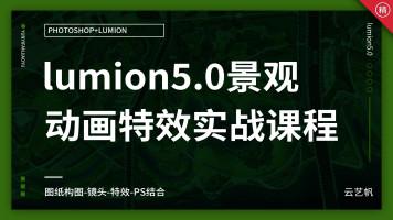 lumion5.0景观动画特效实战课程