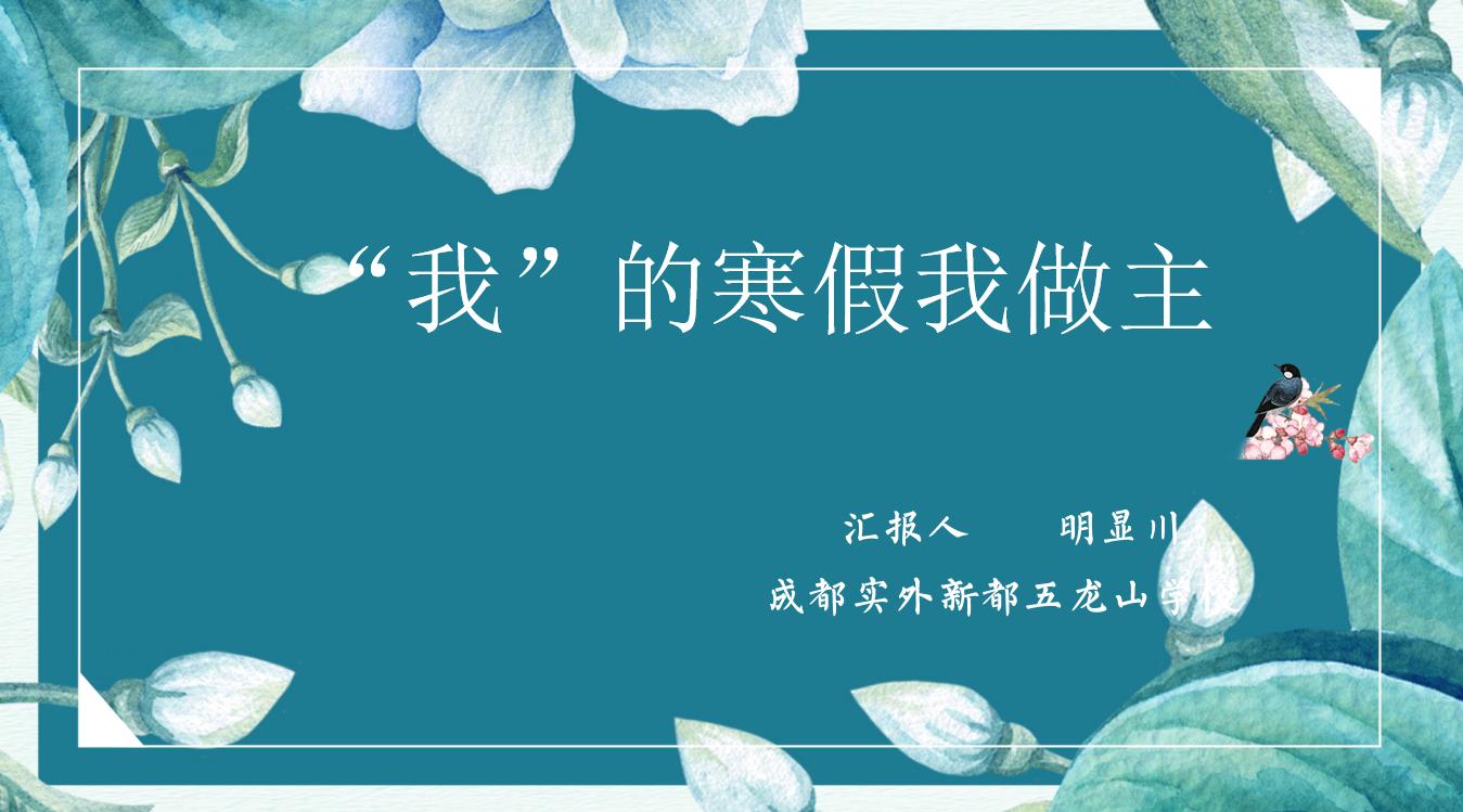 """【家校同心 和谐共育】第四十四讲:""""我""""的寒假""""我""""做主"""