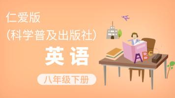 仁爱版英语八年级下册【一人班时间灵活内容个性化】