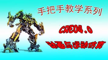 Creo4.0运动仿真与分析(操作+技巧+实战)