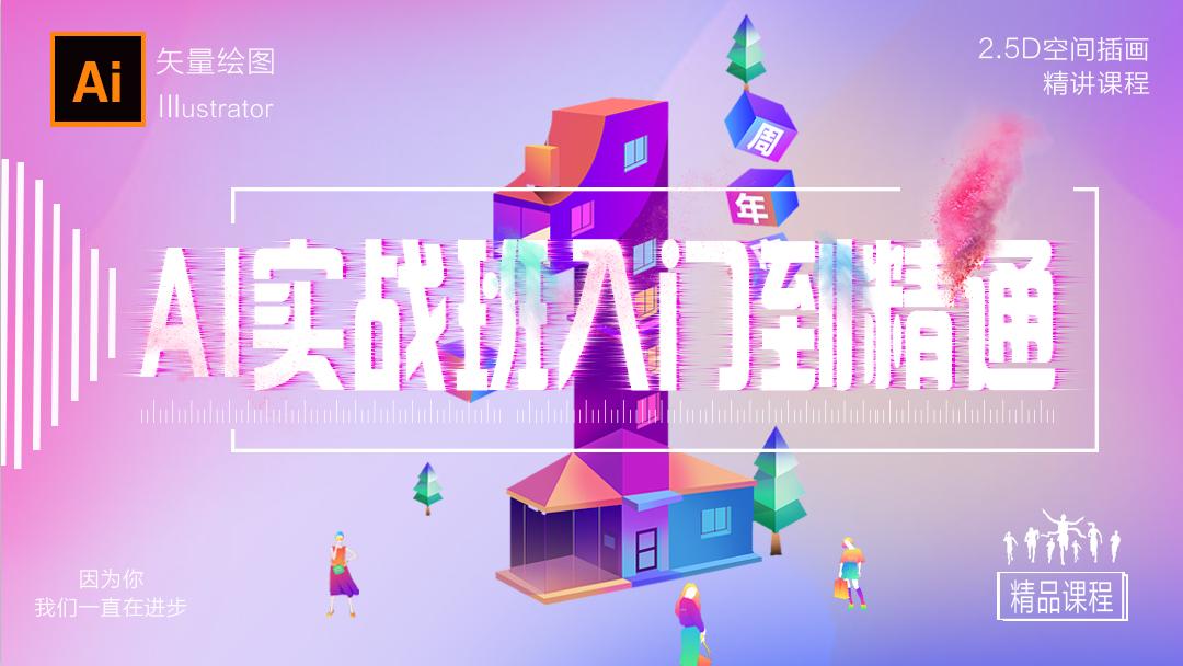 AI入门到精通字体/插画/2.5D空间/包装