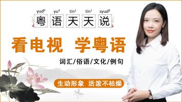 看电视 学粤语
