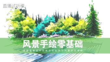 【直播】风景手绘零基础入门试听课【合尚教育】美术绘画
