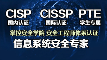 掌控cisp/cissp/pte/国家级认证/kali/黑客信息安全/网络安全渗透