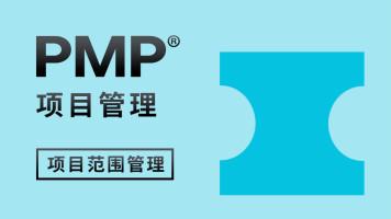 PMP项目管理之 项目范围管理【思博盈通】