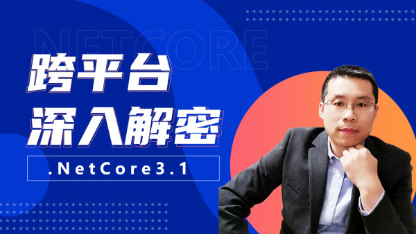 .NetCore3.1跨平台深入解密
