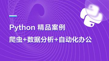 Python基础实用教程-Python爬虫/词云/数据分析批量处理文件教程