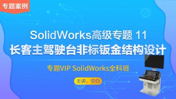 SolidWorks高级专题十一:长客主驾驶台非标钣金结构机械设计