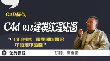 琅泽老高_Cinema 4d_R18建模纹理贴图 基础教程(C4D教程)【全套】