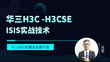华三H3C-H3CSE实战ISIS技术视频教程[肖哥]