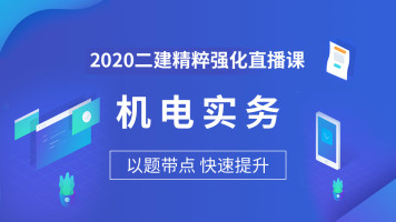 【大立】2020年二级建造师《机电实务》精粹强化班