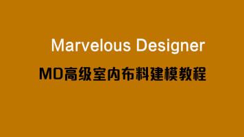 MD高级室内布料建模、家具建模【全网首套--独家发布】