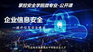 企业安全/等保测评/信息安全意识/信息安全等级保护/等级保护测评