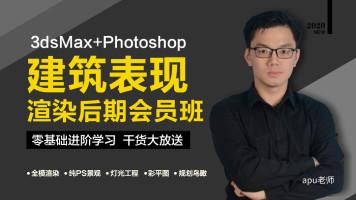 正式-室外建筑表现建筑设计-效果图3dmax+Photoshop渲染后期VIP班