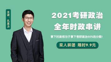 2021考研政治全年时政串讲