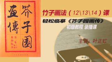 国画竹子画法(12、13、14课)——轻松临摹《芥子园画传》