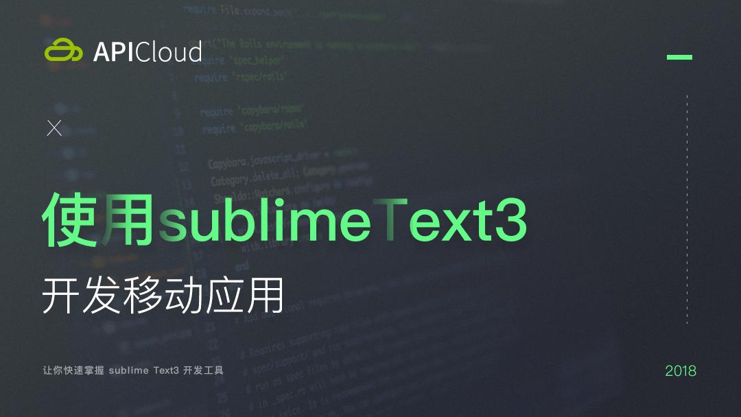 如何使用sublime Text3开发移动应用【APICloud】