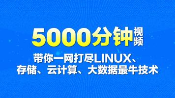 5000分钟带你一网大尽LINUX、存储、云计算、大数据最牛技术
