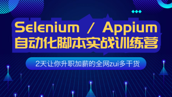 【码同学】软件测试-web/app/Selenium/Appium自动化测试项目实战