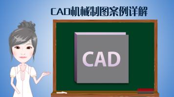 CAD制图精彩实例课程
