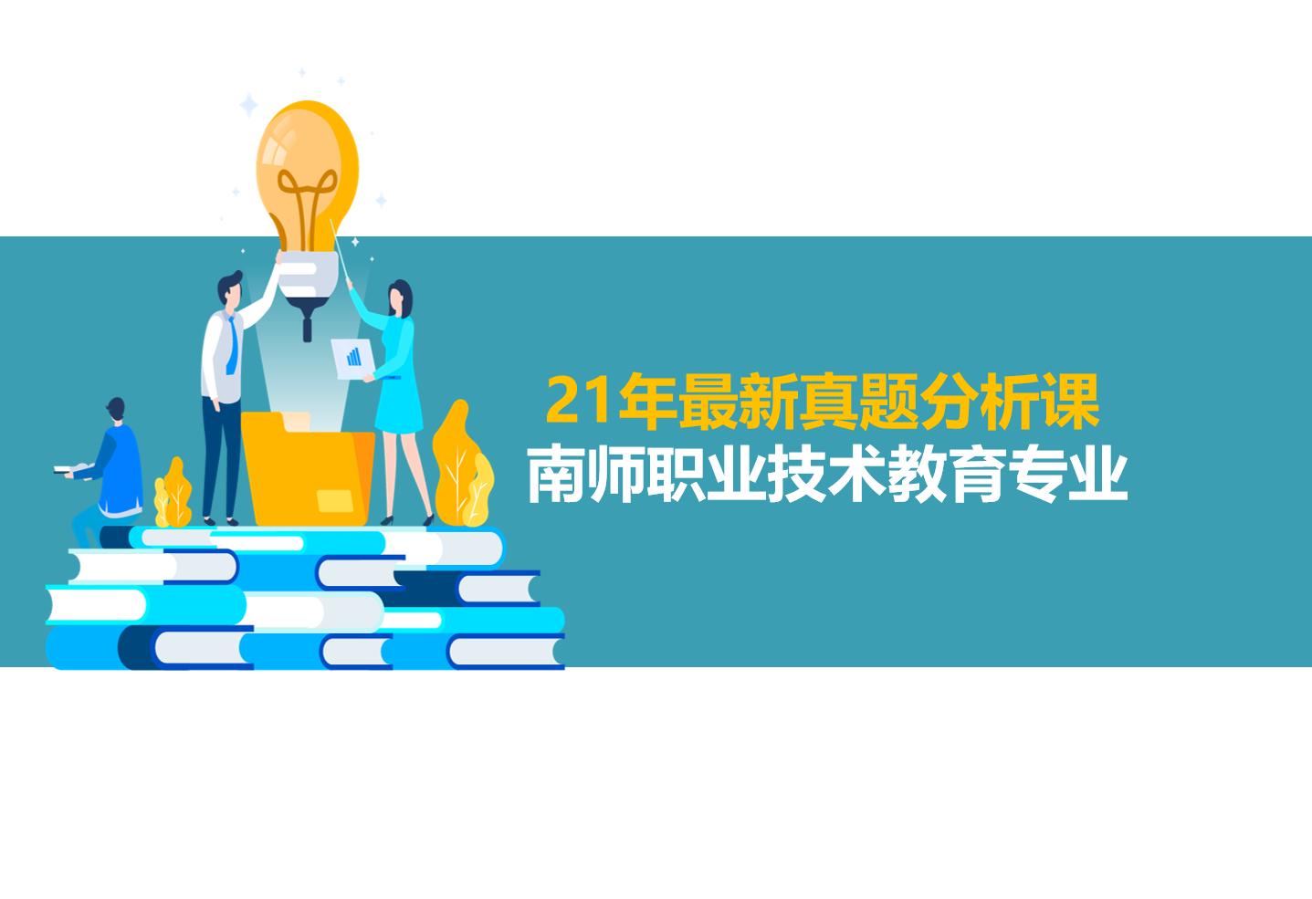 2021教育学考研之南师职业技术教育专业初试真题分析课