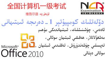 2020年全国计算机一级MS-Office(维吾尔语)