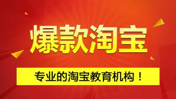淘宝开网店运营推广实操新手卖家培训技巧电商培训爆款全新玩法
