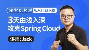 Spring Cloud特训营(1027期)