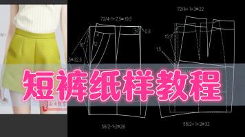 女短裤纸样教程-山本教育服装学院打版课程