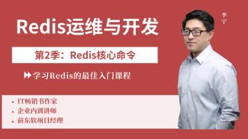 Redis运维与开发(2):核心命令