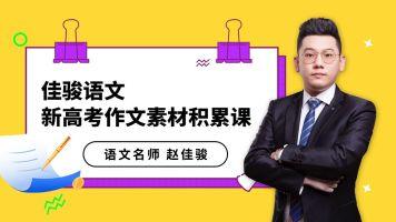 【佳骏语文】新高考作文素材积累课-散文/议论文/记叙文通用