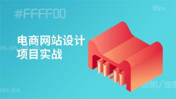 UI设计-10.电商网站设计项目实战