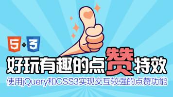 使用JSt和HTML5实现交互较强的点赞功能特效 jquery+CSS3案例