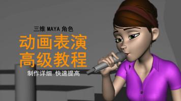 唱歌动画教程一(三维角色动画表演教程)
