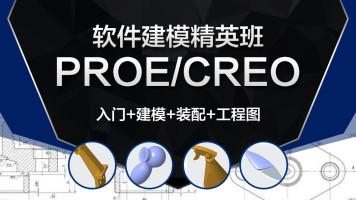 Proe/Creo软件建模精英班