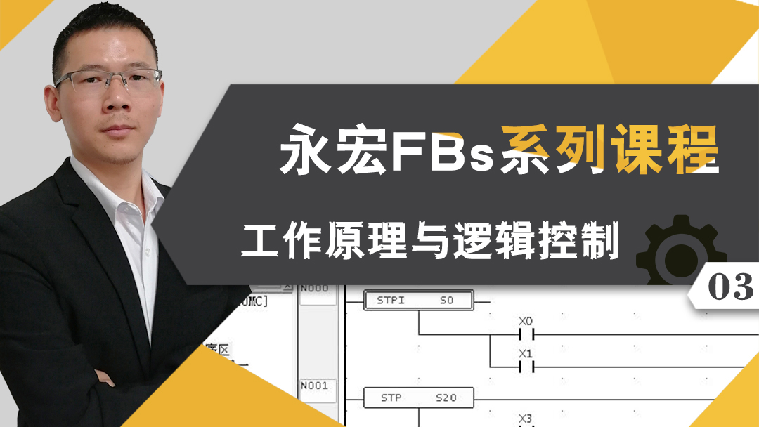 永宏PLC_FBs工作原理与逻辑控制