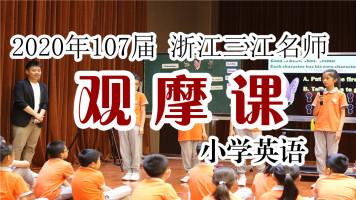 2020年107届浙派三江名师小学英语优质课教学观摩课