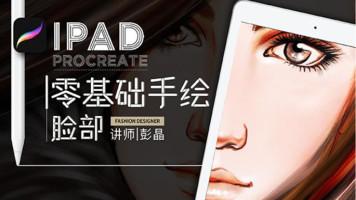 Ipad Procreate 零基础脸部手绘
