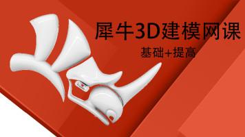 Rhino犀牛产品设计建模课程(基础提高版)