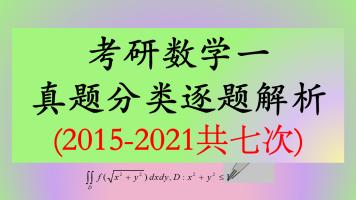 考研数学一历年真题分类逐题解析课程(2015-2021)