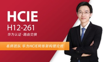 SPOTO-HCIE 直播课 理论课 华为认证网络工程师