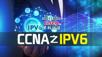 CCNA之IPV6|思科网络认证-万和IT教育